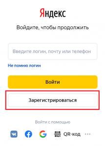 Yandex Webmaster Tools Registrierung